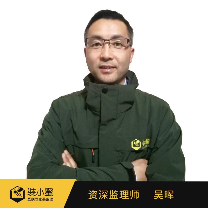 适合上班族的兼职家装监理--吴晖